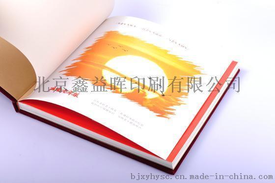 北京鑫益晖印刷厂供应:精美卡书印刷,精装画册印刷,精装卡书印刷,精装书印刷,卡书印刷,卡书制作,科技印刷书刊印刷,欢迎来电洽谈合作!王经理13911243180
