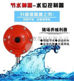 猪场水位控制器 养殖场节水阀 猪用省水节水仪器