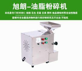湖南切碎芝麻的机器哪有卖,效果好吗 切红枣的机器 专门油脂粉碎机