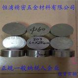 不鏽鋼精料60mm304不鏽鋼圓柱切割 圓餅