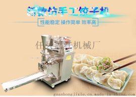 仿手工饺子机饺子成型器