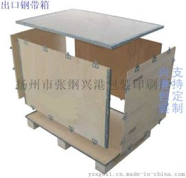 首耐得可拆卸包装木箱