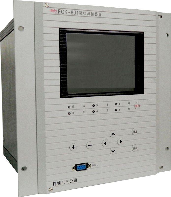 許繼FCK-801A微機測控裝置