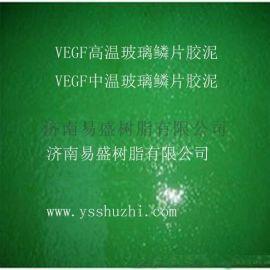 VEGF玻璃鳞片树脂
