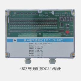 离线48路脉冲除尘控制仪,MC-LX-48Z输出电压DC24V