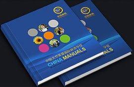 企业画册设计中的封面构图如何合理安排
