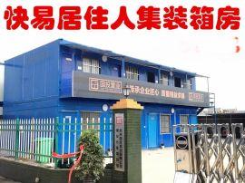 郑州 住人集装箱活动板房 租赁销售