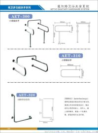 AETVC殘疾人不鏽鋼扶手