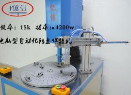 亿信超声波销售15K电脑型自动化转盘焊接机