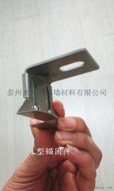 保温装饰节能环保一体化板锚固件连接件扣件干挂件 量大议价