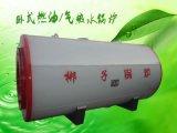 常压燃气热水锅炉CWNS0.7-10.5