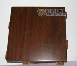 铝单板 冲孔铝单板 木纹铝单板 石纹铝单板