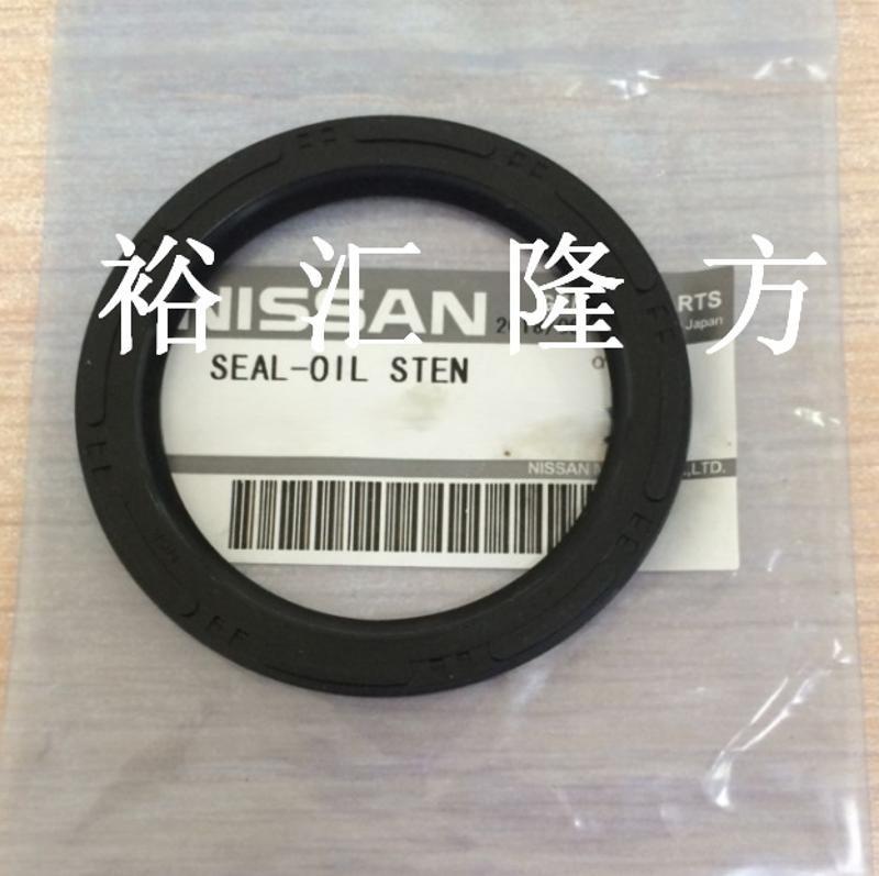 实拍 31375-1XF00 密封圈 NISSAN 尼桑汽车油封 313751XF00