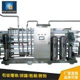 RO反渗透水处理设备 张家港水处理设备生产厂家 反渗透纯净水设备