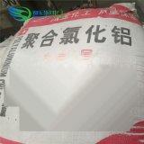 聚合氯化鋁(普貨)26含量