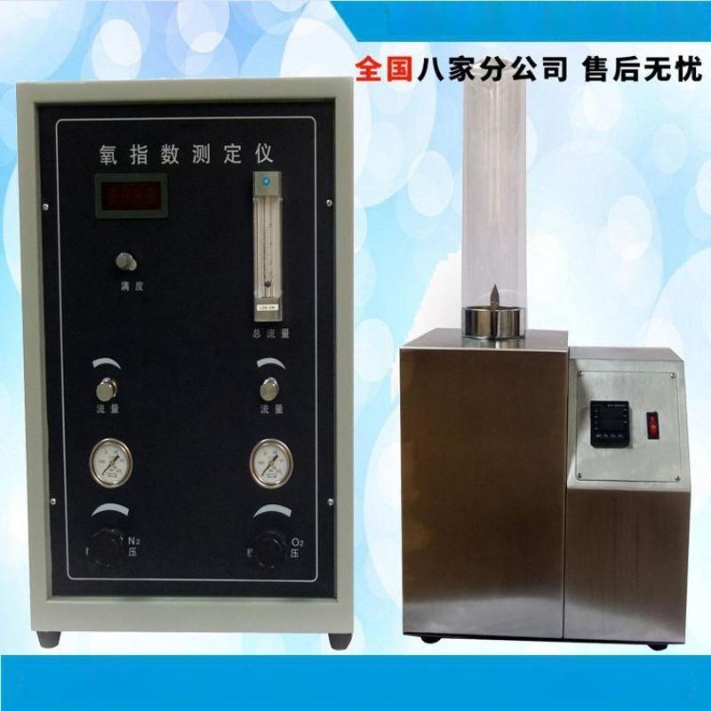 厂家直销 氧指数测定仪 燃烧氧含量试验机测试仪