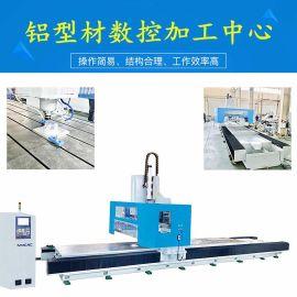 工业铝型材数控加工中心轨道交通立式数控钻铣床