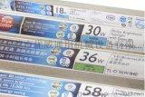 36W58W三基色熒光燈