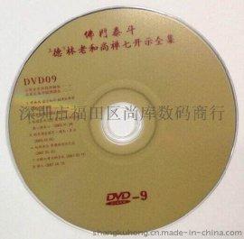 光盘厂DVD9碟压盘 含**内容和印刷封面