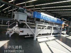 景津1250型隔膜压滤机厂家