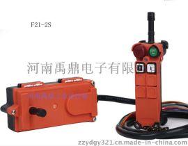 禹鼎F21-2S工业遥控器,升降机遥控器,无线工业遥控器