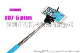 **火手机通用带线自拍杆 z07-5plus带夹子手机自拍杆 线控自拍杆
