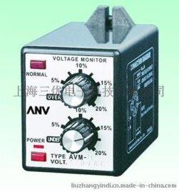 ANLY AVM-Y 台湾安良 单项三项电压检测保护继电器
