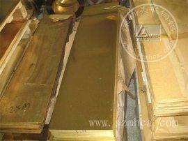 美航现货供应大规格黄铜板 h62黄铜板