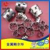 304不鏽鋼鮑爾環 DN50*0.8金屬鮑爾環填料