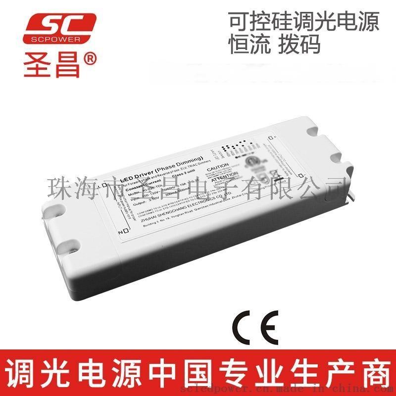 聖昌可控矽LED電源 25W恆流撥碼調光碟機動電源 300mA-900mA撥碼 CE 超薄LED電源