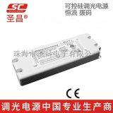 聖昌可控矽LED電源 25W恆流撥碼調光驅動電源 300mA-900mA撥碼 CE 超薄LED電源