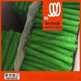 宁波零本塑料装订单线圈绿色