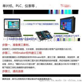 串口屏工程**方法,触摸屏界面工程**方法,串口触摸屏的TF卡**工程方法,串口触摸屏的USB线**工程