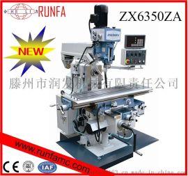 ZX6350ZA数控钻铣床厂家供应 ZX6350ZA数控钻铣床价格