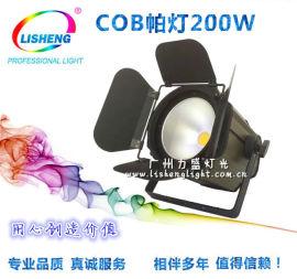高亮度LED帕灯200W单双色面光灯暖白光