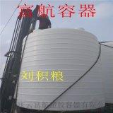 8噸塑料儲罐8立方pe水箱8噸外加劑儲罐