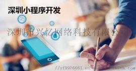 興憶網路深圳小程式開發公司