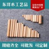 东洋木工艺 出口国际标准木榫木梢家具 木梢