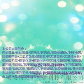 山东泰山2-氯肉桂酸 3752-25-8