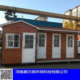 嘉美环保供应钢结构郑州移动厕所