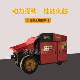 室內細石混凝土輸送泵 全自動液壓混凝土上料機澆築泵