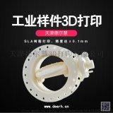 专业3d手板模型制作工业级 金属3D打印