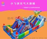 户外大型充气滑梯超好玩的儿童游乐