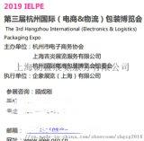 2019杭州國際電商.微商&物流包裝展覽會