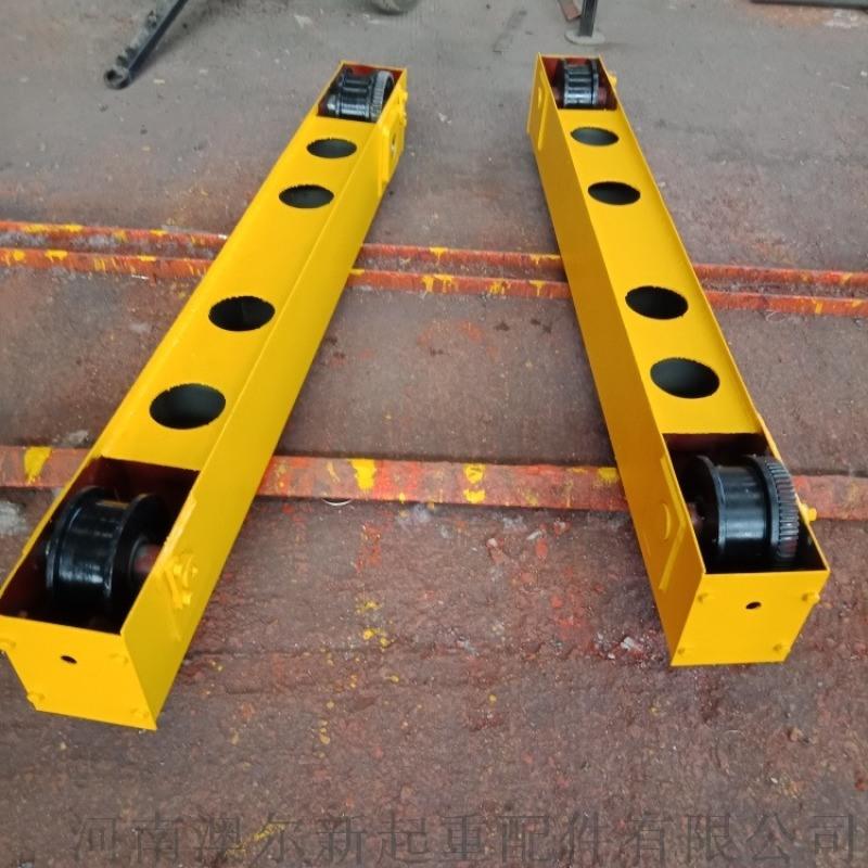 起重機驅動行走樑 LD單樑行走裝置端樑