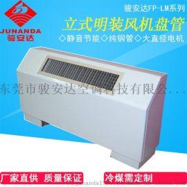 立式明装水空调风机盘管,超静音型FP风机盘管