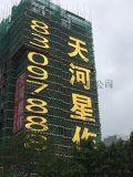 桂林市楼盘挂网字加工