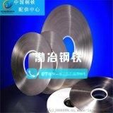 主营屏蔽磁用1j79铁镍合金薄带 0.03-2.0