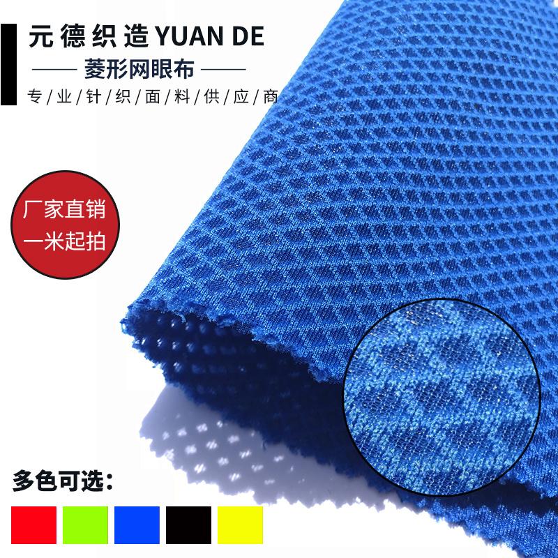 網孔菱形網眼布 雙面單底透氣鞋材面料 立體網布