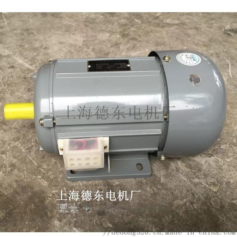 上海德東JZ6322單相180W非同步電機